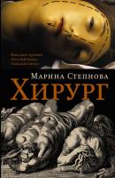 Книга Харвест Хирург (Степнова М.) -