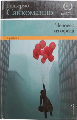 Книга Харвест Человек из офиса