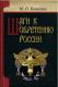 Книга Харвест Шаги к обретению России (Коялович М.) -