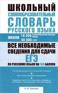 Словарь Харвест Школьный словообразовательный словарь русского языка
