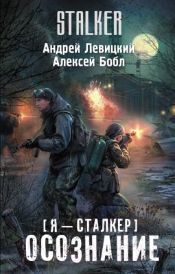 Книга Харвест Я - сталкер. Осознание