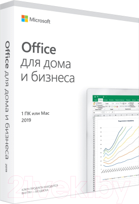 Пакет офисных программ Microsoft Office Home and Business 2019 Russian Medialess P6 (T5D-03363)