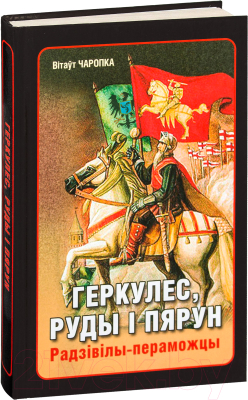 Книга Харвест Геркулес, руды i пярун