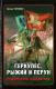 Книга Харвест Геркулес, рыжий и перун (Чаропко В.) -