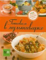 Книга Харвест Готовим в мультиварке (Васильева М.) -