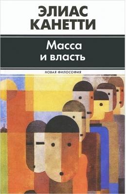 Книга Харвест Масса и власть
