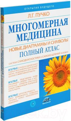 Книга Харвест Многомерная медицина. Новые диаграммы и символы. Атлас