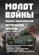 Книга Харвест Молот войны. Немецкая армия 1933 - 1945гг. (Жабцев А.) -