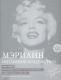 Книга Харвест Мэрилин: Интимное воздействие (Бернард С.) -