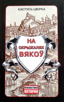 Книга Харвест На скрыжалях вякоў (Цвiрка К.) -
