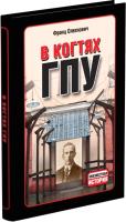Книга Харвест В когтях ГПУ (Олехнович Ф.) -