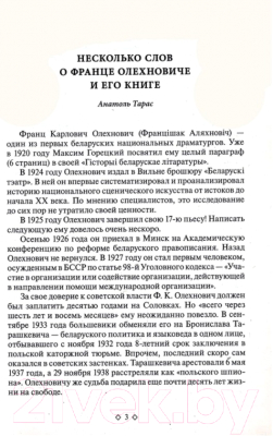 Книга Харвест В когтях ГПУ (Олехнович Ф.)