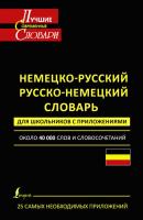 Словарь Харвест Немецко-русский словарь для школьников (Лазарева Е.) -