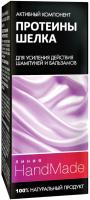 Эликсир для волос Линия HandMade Натуральные протеины шелка (5мл) -