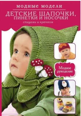 Книга Харвест Детские шапочки, пинетки и носочки спицами и крючком (Хуг В.)