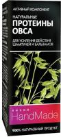 Лосьон для волос Линия HandMade Натуральные протеины овса (5мл) -