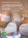 Книга Харвест Домашний хлеб (Ройтенберг И., Ермолаева Е.) -