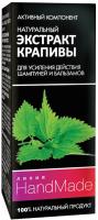 Эликсир для волос Линия HandMade Экстракт крапивы (5мл) -