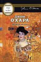 Книга Харвест Жажда жить (О`Хара Д.) -