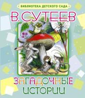 Книга Харвест Загадочные истории (Сутеев В.) -