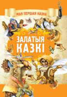 Книга Харвест Залатыя казкi (Емельянов-Шилович А., Гримм) -