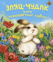 Книга Харвест Заяц-чудак и его разноцветные шубки (МакКью Л.) -