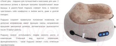 Массажная подушка Gess uTravel GESS-136 (серый)