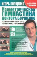 Книга Харвест Изометрическая гимнастика доктора Борщенко (Борщенко И.) -