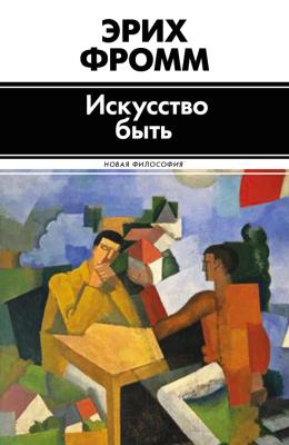 Книга Харвест Искусство быть