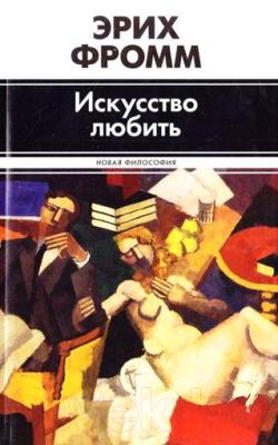 Книга Харвест Искусство любить