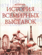 Книга Харвест История всемирных выставок (Шпаков В.) -