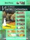 Книга Харвест История импрессионизма (Ревалд Д.) -