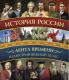 Книга Харвест История России: иллюстрированный атлас (Иртенина Н.) -