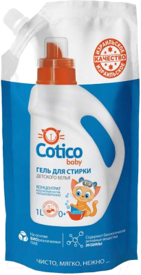 Ополаскиватель для белья Cotico Для детского белья