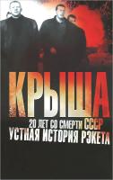 Книга Харвест Крыша. 20 лет со смерти СССР: устная история рэкета (Вышенков Е.) -