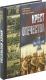 Книга Харвест Крест отечества. События и лица Первой мировой войны (Шарков А.) -