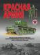 Книга Харвест Красная армия (Шунков В.) -