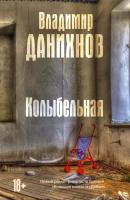 Книга Харвест Колыбельная (Данихнов В.) -