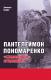 Книга Харвест Пантелеймон Пономаренко: