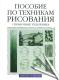 Книга Харвест Пособие по техникам рисования (Станьер П.) -