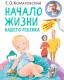 Книга Эксмо Начало жизни вашего ребенка (Комаровский Е.) -