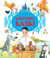 Книга Харвест Бабулiны казкi -