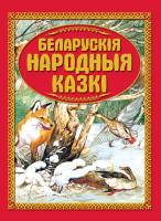 Книга Харвест Беларускiя народныя казкi -
