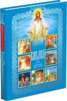 Книга Харвест Библия для детей (синий) -
