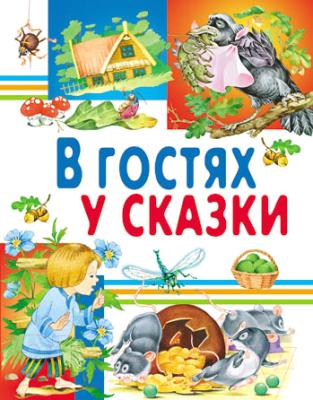 Книга Русич В гостях у сказки сахарнов с в школьная библиотека в гостях у крокодилов