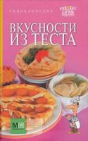 Книга Харвест Вкусности из теста -