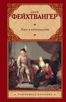 Книга Харвест Лисы в винограднике (Фейхтвангер Л.) -
