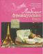 Книга Харвест Любимые французские блюда (Ройтенберг И.) -