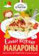 Книга Эксмо Самые вкусные макароны -