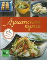 Книга Харвест Азиатская кухня -